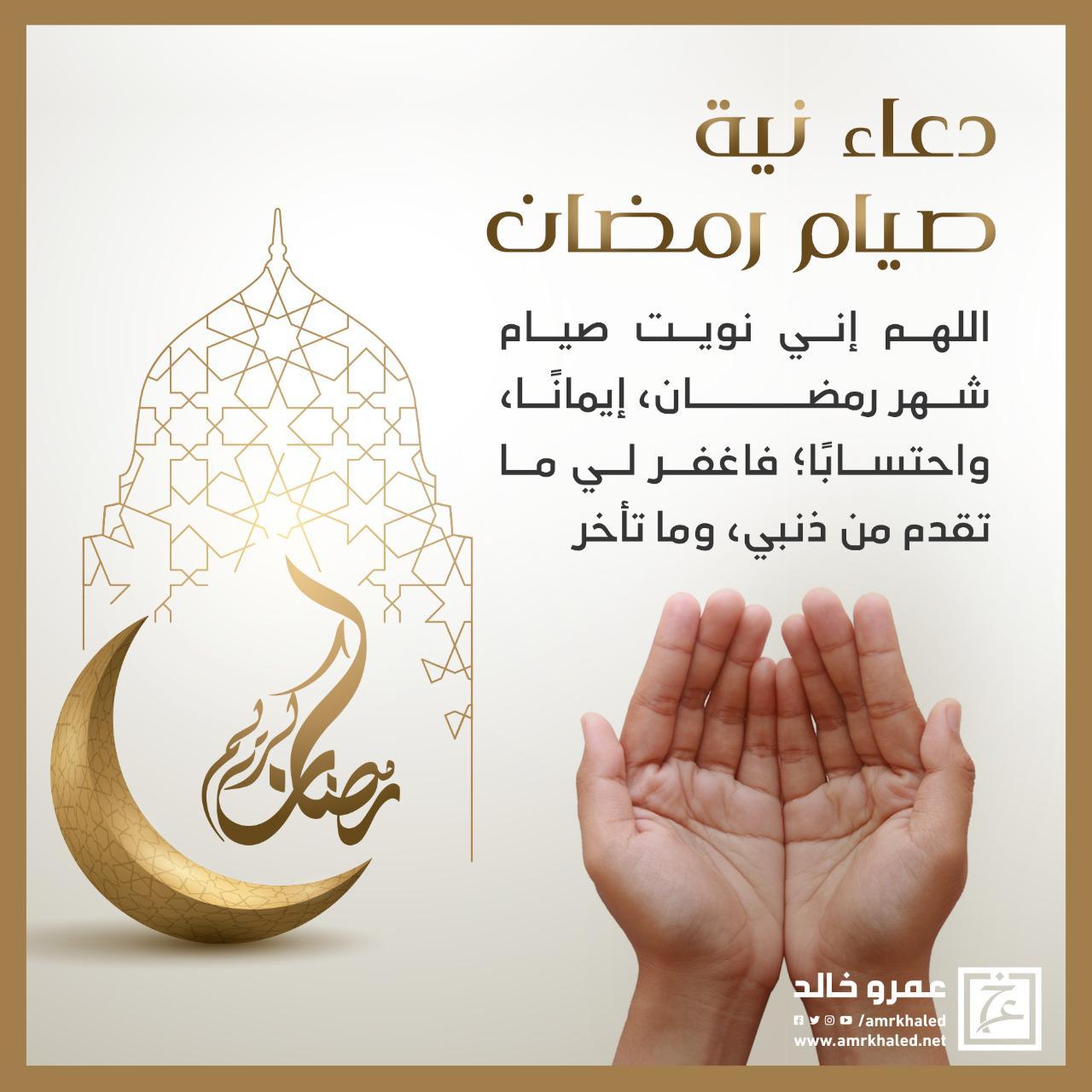 دعاء نية صيام شهر رمضان المبارك