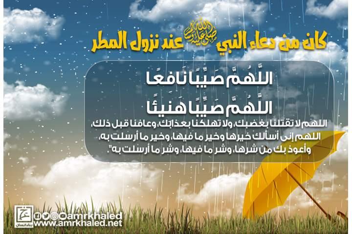 أفضل الدعاء عند نزول المطر من خير ما دعا به النبي