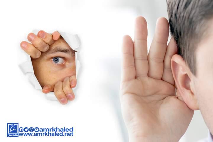 لماذا نهى النبي عن التدخل في شؤون الآخرين