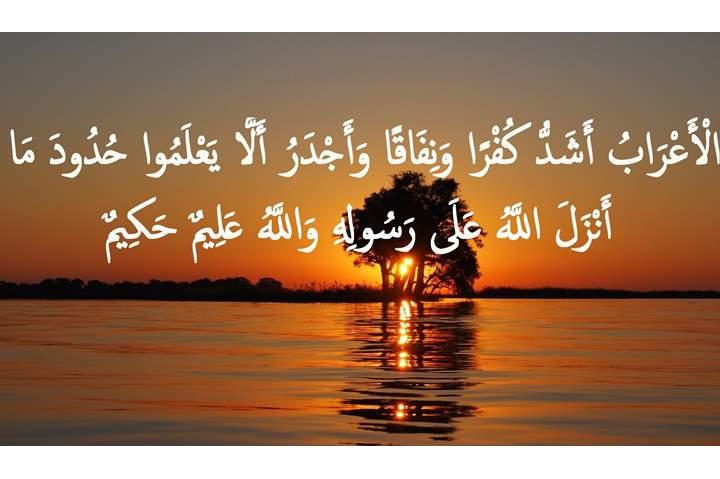لماذا وصف الله الأعراب بأنهم أشد كفرا ونفاقا الإمام القرطبي يجيب